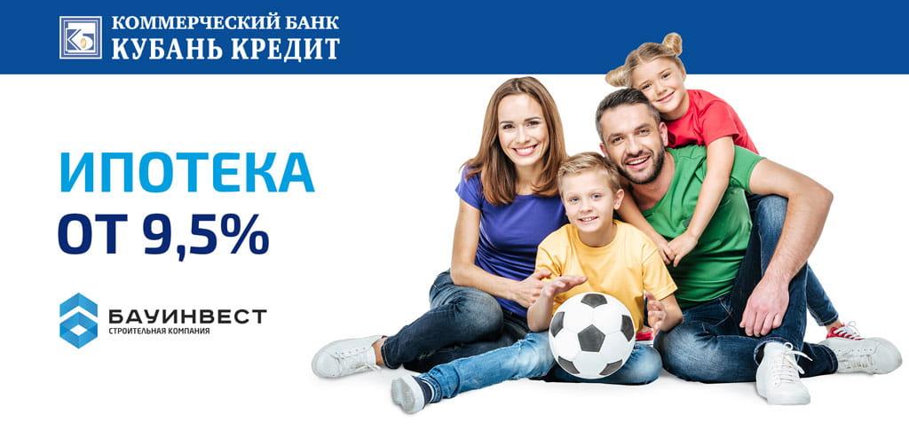кредит под 9 5оформить микрозайм kredit kartu ru