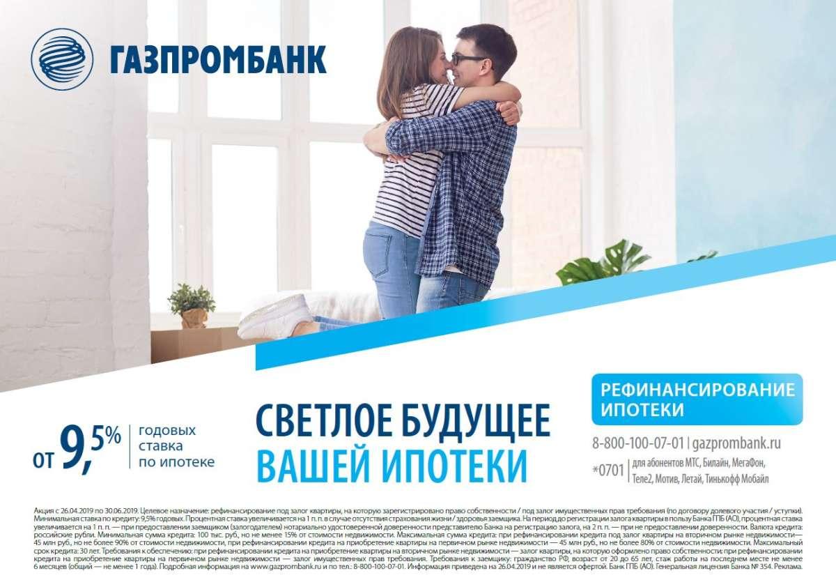 Ипотечный кредит газпромбанк условия процентная ставка